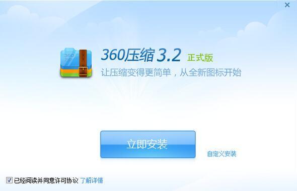 360压缩软件好用吗怎么用 360压缩电脑版安装包v3.2.0.2180无广告绿色版