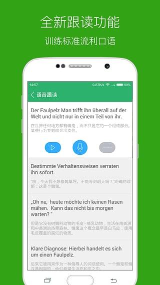 每日德语听力电脑版官方PC版
