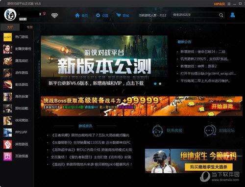 游侠对战平台官方网下载|游侠对战平台电脑版V6.19官方最新版