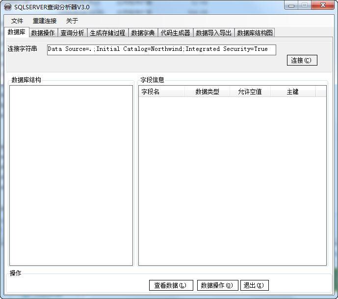 SQL查询分析器2019最新版|sqlserver查询分析器v3.1中文免费版