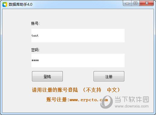 erpcto数据库助手下载V4.1中文免费版