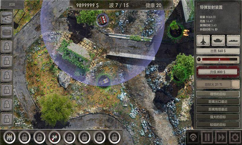 战地防御3无限金币版游戏截图3