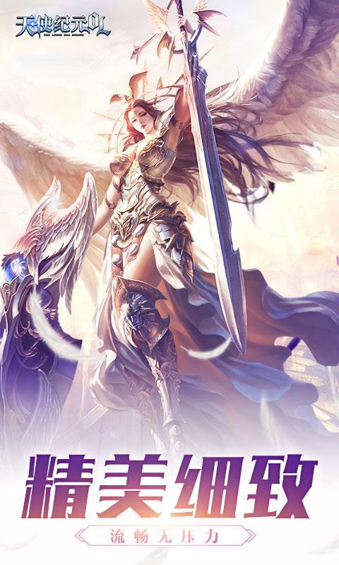 天使纪元OL-官方推荐游戏截图1