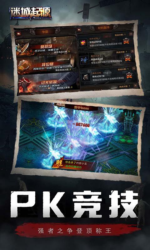 迷城起源游戏截图4