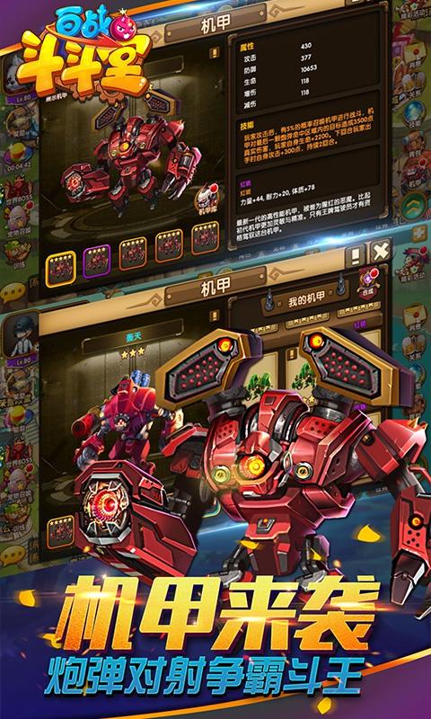 百战斗斗堂-S级宠物游戏截图4