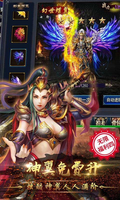 烈火战神海量版游戏截图4