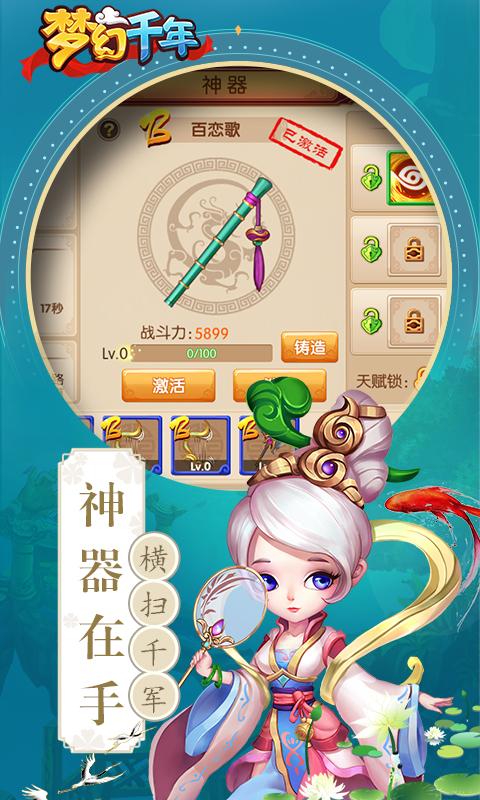梦幻千年游戏截图1