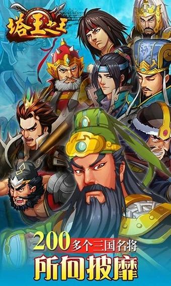 塔王之王破解版游戏截图1