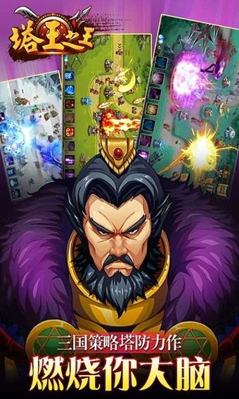 塔王之王破解版游戏截图3
