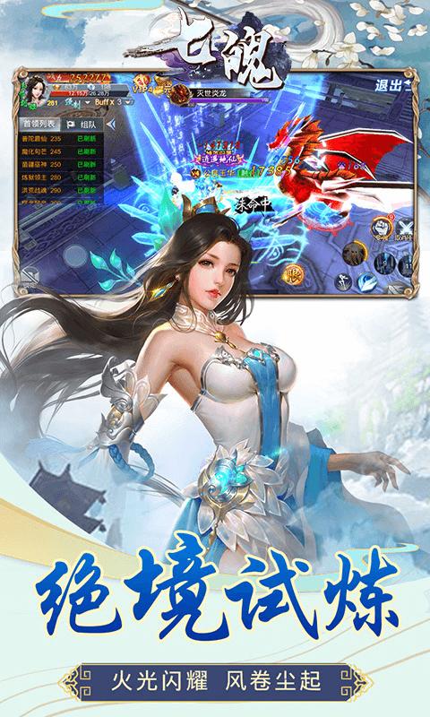 七魄游戏截图2