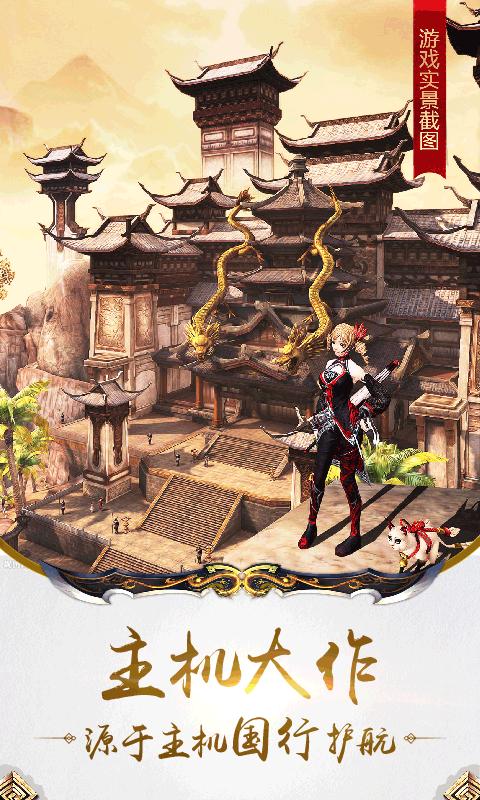 九阳神功:起源BT版游戏截图4