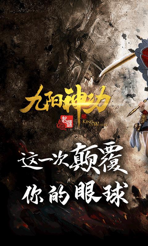 九阳神功:起源BT版游戏截图1