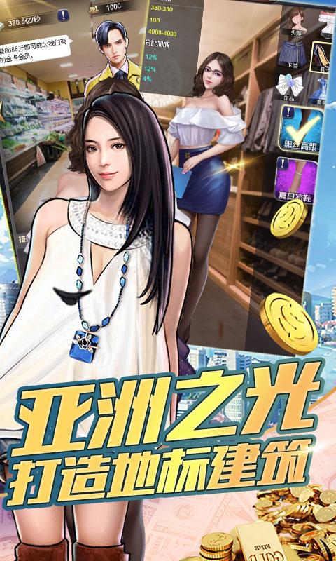 金融风暴online(星耀特权)游戏截图5