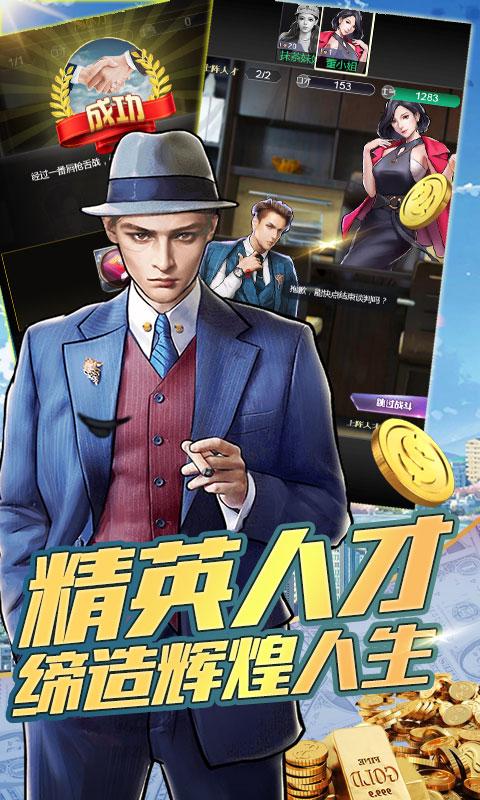 金融风暴online(星耀特权)游戏截图3